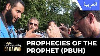 نبوءات النبي صلى الله عليه وسلم   Prophecies Of The Prophet pbuh
