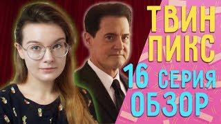 Твин Пикс 3 сезон 16 серия ОБЗОР// Теории, наблюдения