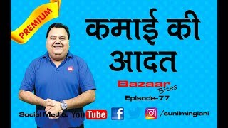How to Recognize Your Trading Behaviour? | आदत पहचानो,पैसा बनाओ | Ep- 77 | Sunil Minglani