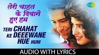 Teri Chahat Ke Deeewane Hue Hum with Lyrics |  तेरी चाहत के दीवाने | Kumar Sanu | Alka | Mr. Aashiq