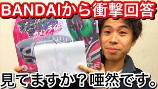 【え?】BANDAIからディケイドライバーが返ってきました。仮面ライダーディケイド 変身ベルト ver.20th CSM比較 音声