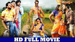 Khesari Lal Yadav, Kajal Raghwani | Superhit Full Comedy Movie | Full Movie 2019
