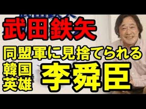 韓国の英雄李舜臣それ単なるテロリストだから・・・歴史教科書にだまされるな