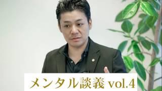 メンタル談義vol.4 thumbnail