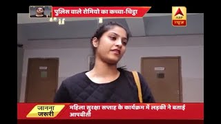 Lucknow: Girl student alleges Police constable for harassing her