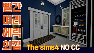 빨간 머리 에릭의 집 투어 NO CC [The sims…