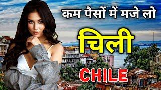 चिली की इस वीडियो को एक बार जरूर देखे || Amazing facts about Chile in Hindi