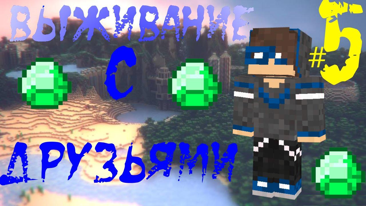 Minecraft: Выживание с друзьями #5 - YouTube