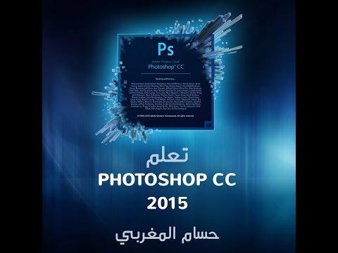 تعلم فوتوشوب بسهولة | 2015 | PHOTOSHOP CC
