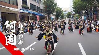 神戸アライブ2018京都西陣よさこいチーム阿国花時計パレード 京都西陣よ...