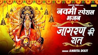 महा नवमी नवरात्री स्पेशल भजन जागरण की रात अमृता दीक्षित देवी दुर्गा भजन 2019 माता रानी भजन
