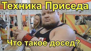 Как правильно приседать от Ивана Подреза