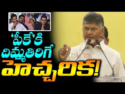 Chandrababu Naidu Controversial Statement On Prashant Kishor