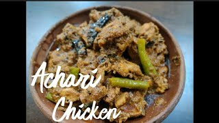 Achari Chicken Recipe | Chicken  Achari | Achari chicken kadai