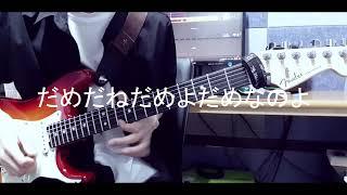 [TAB] 다메다네 밈 기타로 치기 (Dame da n…