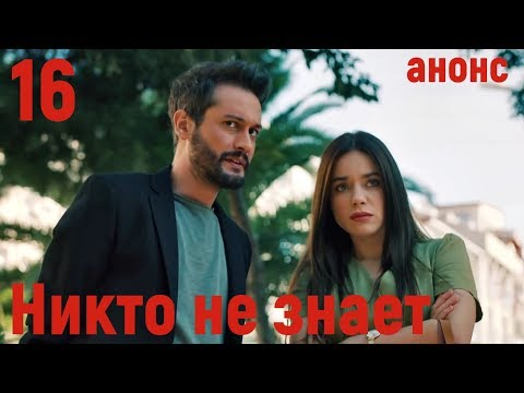16 серия Никто не знает фрагмент русские субтитры HD Trailer (English Subtitles)