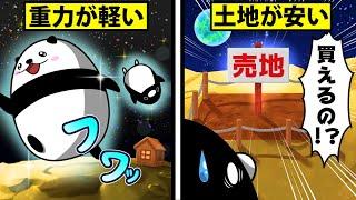【アニメ】人類が月に移住するとどうなるのか?◯年後には実現可能…?