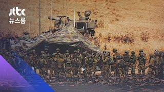이스라엘, 가자지구에 지상군 투입해 포격…전면전 임박 / JTBC 뉴스룸