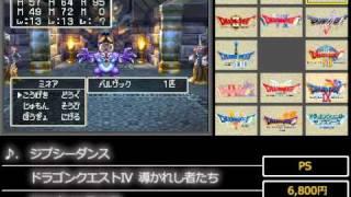 【作業用BGM】ドラゴンクエスト戦闘全曲集【ゲーム音源】