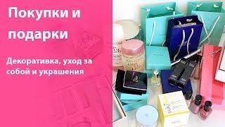 Обзор подарков и покупок / Dior, Lancome, Zoya, Kerastase, Missha, Suki, Fresh, Tiffany, Swarovski