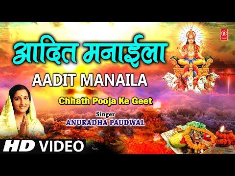 Aadit Manaila Bhojpuri Chhath Geet [Full Video] I Chhath Pooja Ke Geet