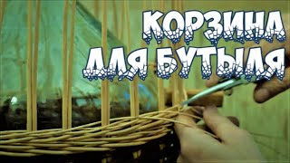 Плетение из лозы-Корзина для бутыля - Wickerwork