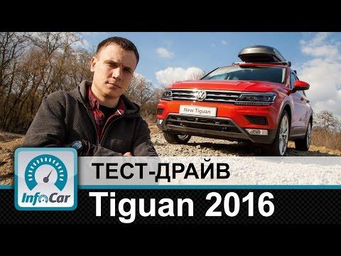 Tiguan 2016 - тест-драйв InfoCar.ua (новый Фольксваген Тигуан)