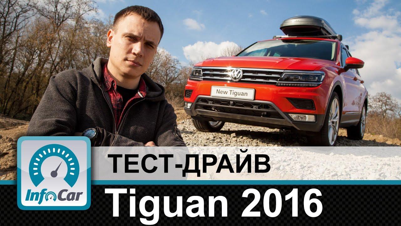 Tiguan 2016   тест драйв InfoCar.ua (новый Фольксваген Тигуан)