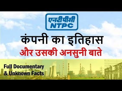 NTPC कंपनी का इतिहास | India's Largest Power Utility | Full Documentary & Unknown Facts