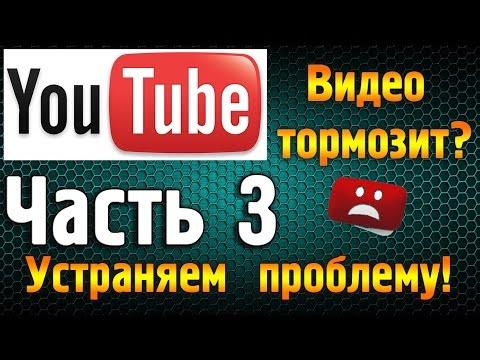 Тормозит и лагает видео в YouTube? Часть 3. Для браузера Google Chrome #тормозитyoutube