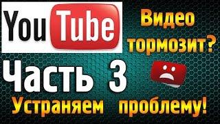 Тормозит и лагает видео в YouTube? Часть 3. Для браузера Google Chrome #тормозитyoutube(, 2016-12-11T17:10:01.000Z)