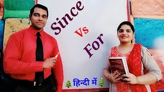 Since & For का सही USE ! Learn English Grammar - Use of Since and for (in हिंदी)