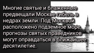Смотреть видео Православные святые предрекли гибель Москве в недрах Земли. Когда оправдаются их прогнозы. онлайн