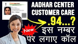 How to Call Aadhar Card Customer Care Number || आधार कार्ड Helpline Number