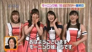 151210 モーニング娘。15 9期・鞘師里保 スッキリ!