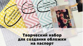 DIY обложка на паспорт | Творческий набор для создания обложки на паспорт