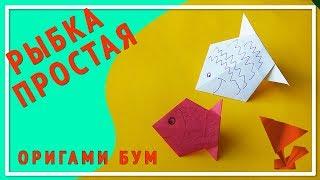 Рыбка простая оригами,как сделать рыбку из бумаги.