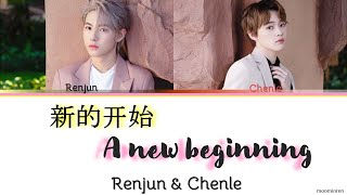新的开始 (A New Beginning) - Renjun & Chenle (엔시티 드림 - NCT DREAM) 'Lyrics' | Chin-Rom-Eng