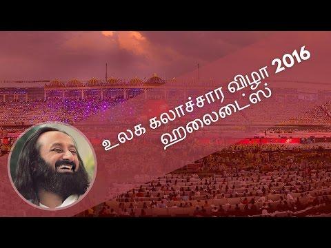 World Culture Festival - 2016 Highlights (Tamil) உலக கலாச்சார விழா 2016 ஹைலைட்ஸ்