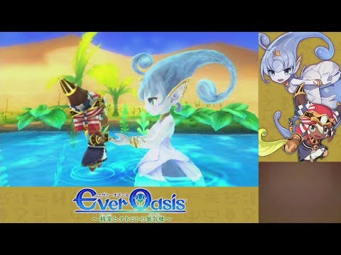 #1【Ever Oasis】エヴァーオアシス 初見プレイ【3DS】