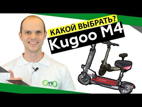 Электросамокат Kugoo M4: как отличить от Kugoo M3? Как купить оригинальный самокат? #Пермь