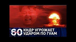 60 минут. КНДР угрожает США ядерным ударом. От 09.08.17