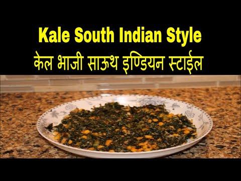 Kale South Indian Style केल भाजी साऊथ इण्डियन स्टाईल