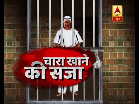 #FodderScamCase: Lalu Yadav sentenced to 3.5 years in jail and Rs 5 lakh fine