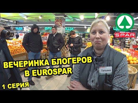 Видео: САМЫЙ БОЛЬШОЙ В МИРЕ EUROSPAR С ПРОСРОЧКОЙ / ГОРЯЧАЯ ВЕЧЕРИНКА БЛОГЕРОВ / BTS - BLACK TIRED SPAR?