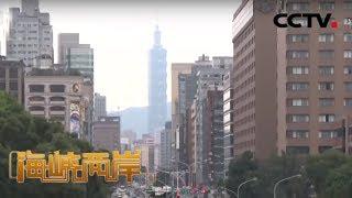 《海峡两岸》 20191109  CCTV中文国际