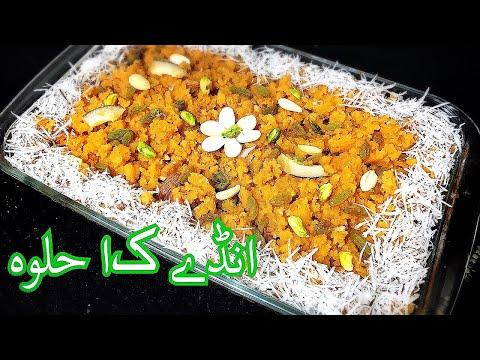 Anday Ka Halwa by yasmin's cooking