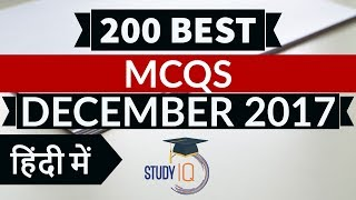 200 Best current affairs MCQ from December 2017  - IBPS PO/SSC CGL/UPSC/PCS/KVS/IAS/RBI Grade B 2018