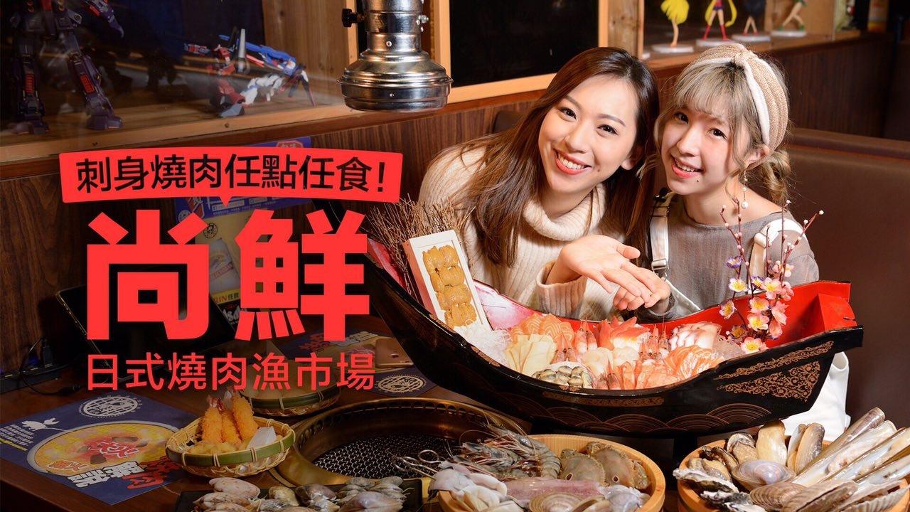刺身燒肉任點任食!尚鮮日式燒肉漁市場 - YouTube