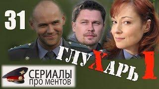 Глухарь 1 сезон 31 серия (2008) - Культовый детективный сериал!